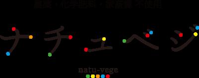 農薬・化学肥料・家畜糞 不使用 | Natu-Vege(ナチュベジ)